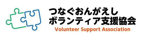 ボランティア協会